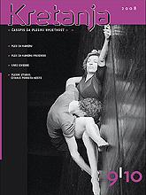 Kretanja, časopis za plesnu umjetnost, br. 9-10/2008. god., gl. ur. Iva Nerina Sibila